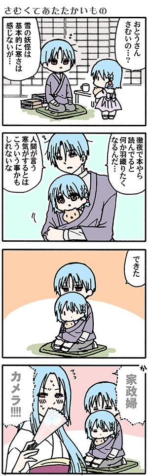 おねぼけまんが(高津カリノ