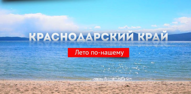 Картинка с надписью отдыхаем в россии