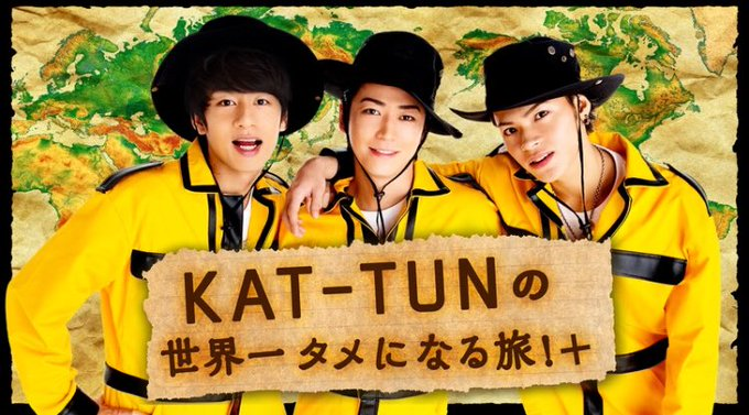「kat tun タメ 旅」的圖片搜尋結果