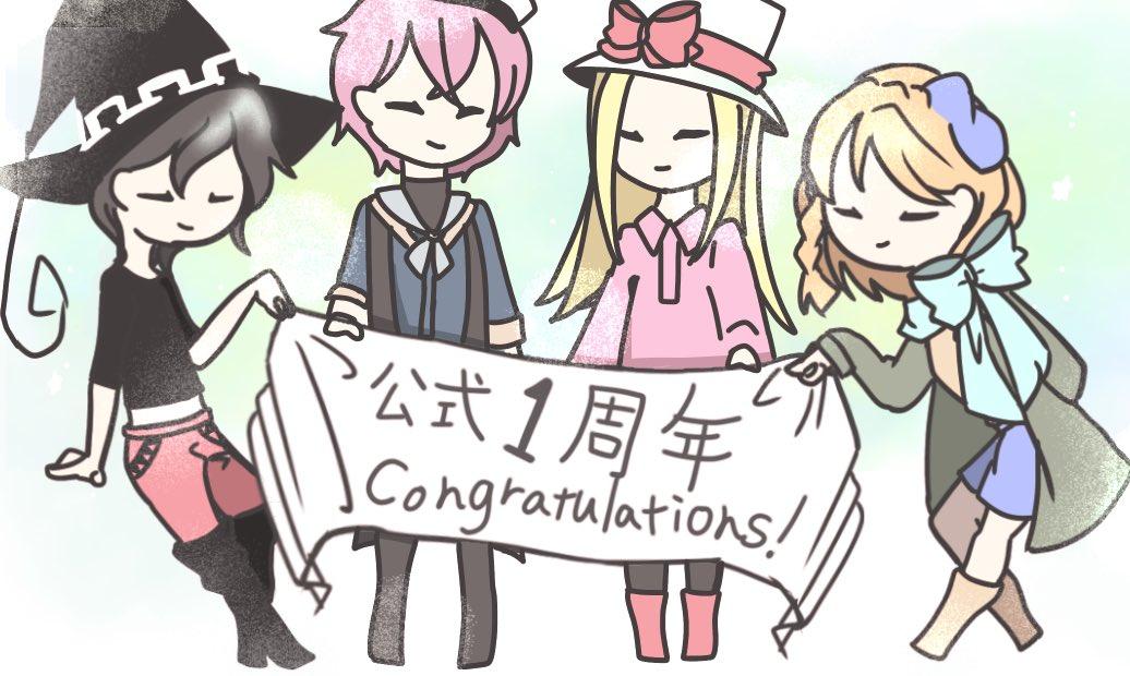 改めて、公式1周年おめでとうございます〜!!🎂🎉🎊 #彼と彼女の魔法契約