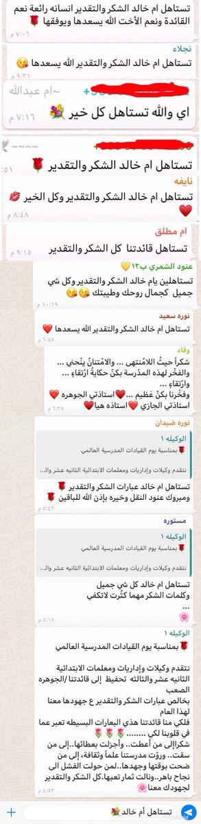 اليوم العالمي لقائدة المدرسة Hashtag A Twitteren