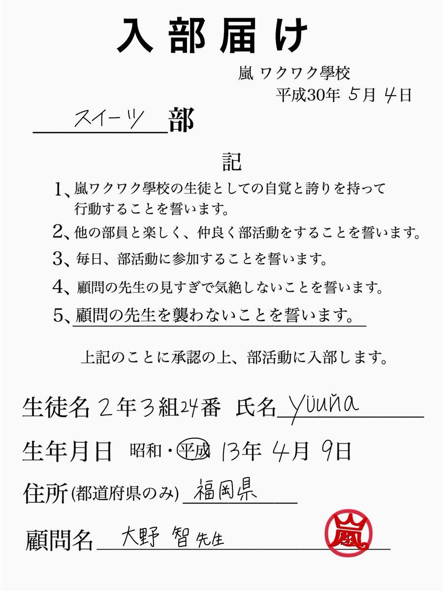 入部届け hashtag on Twitter
