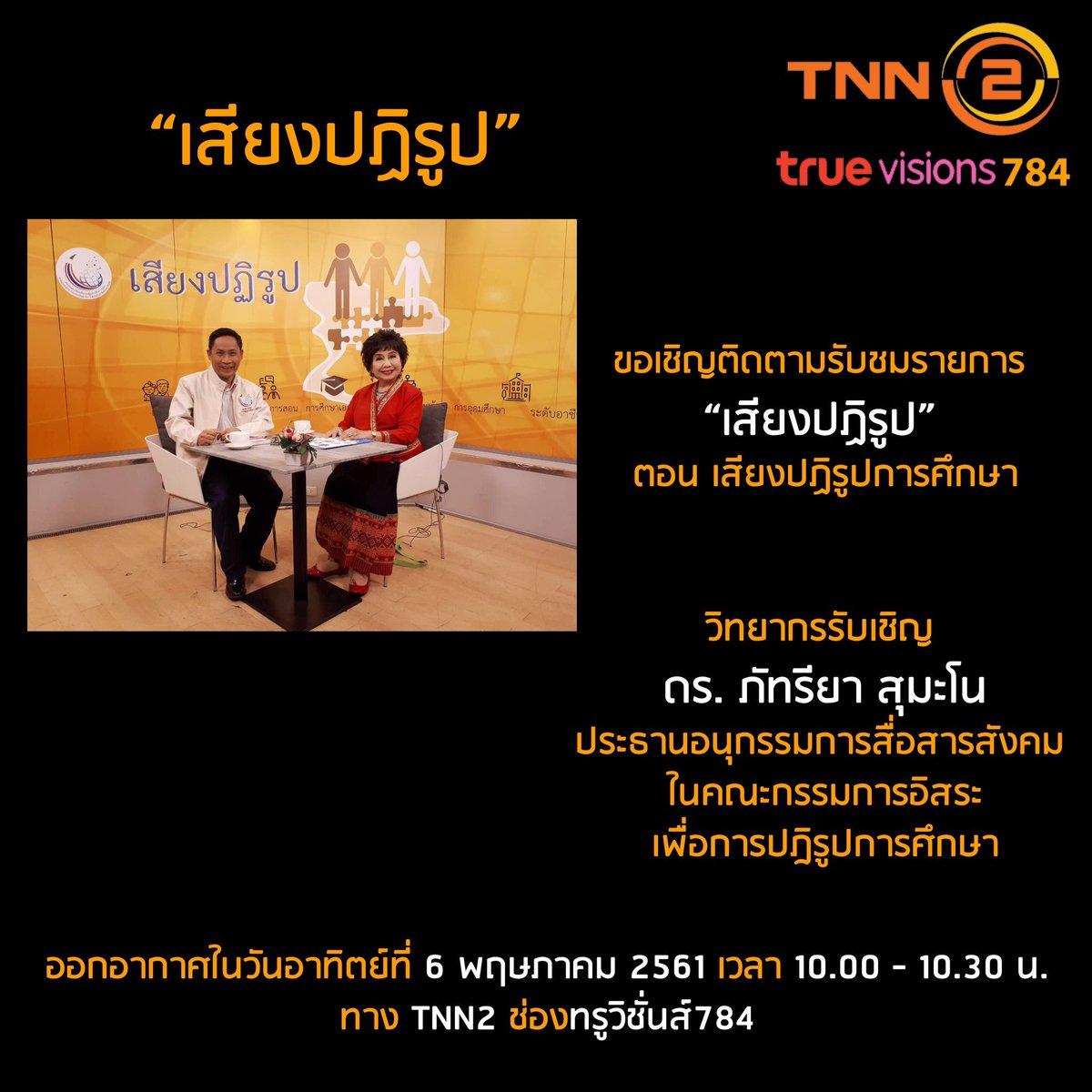 Tnn2 live