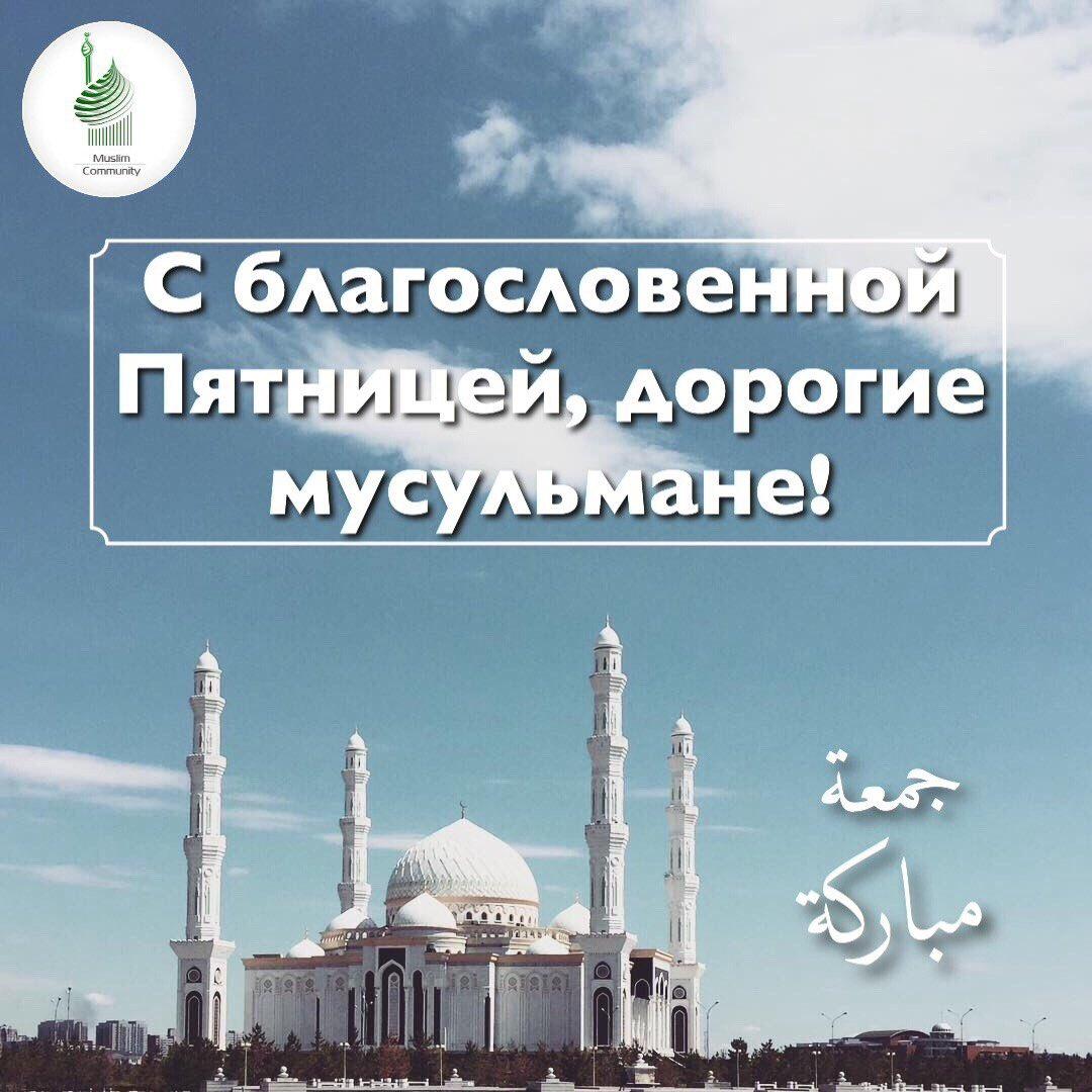 Картинки, мусульманские открытки пятница