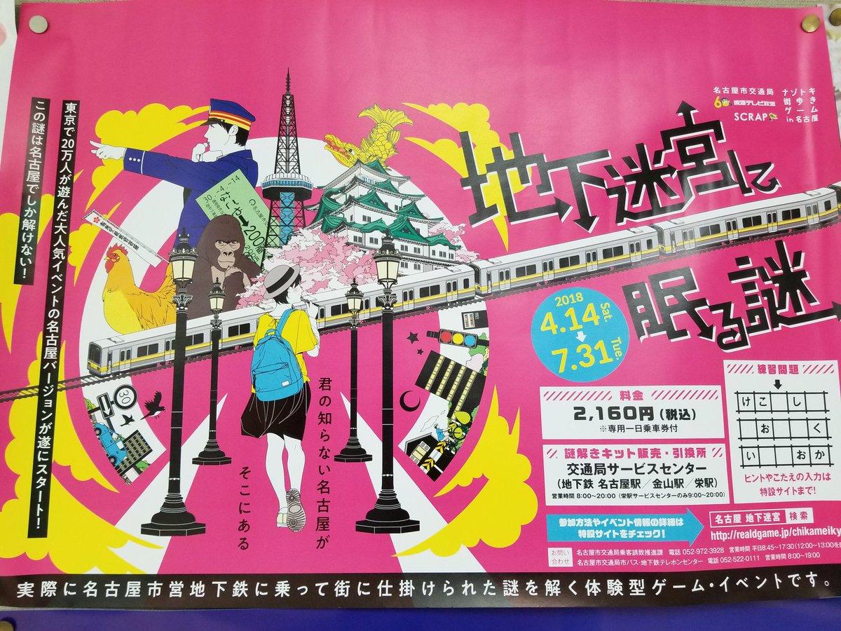 謎 解き 地下鉄 名古屋