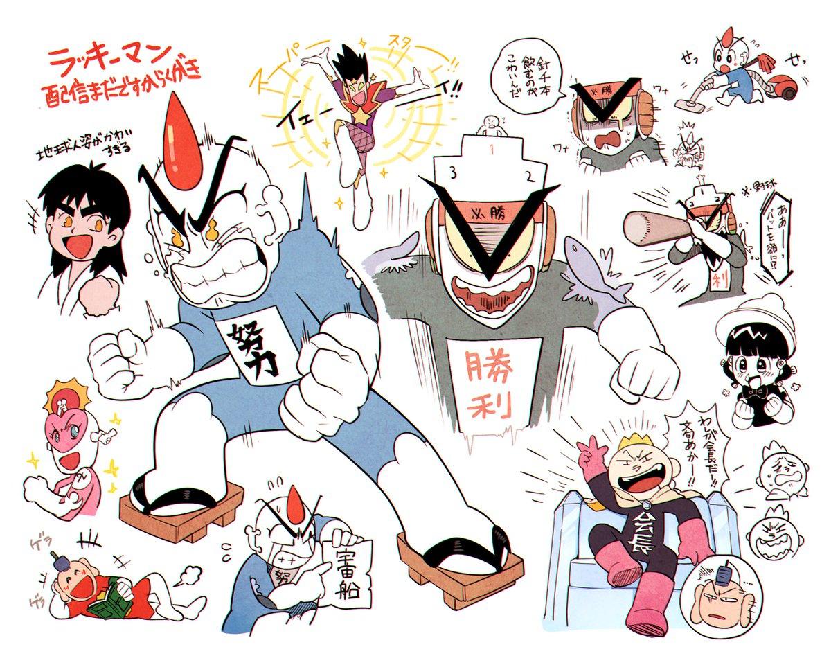 主要キャラクターの色んな表情のとっても!ラッキーマンの壁紙