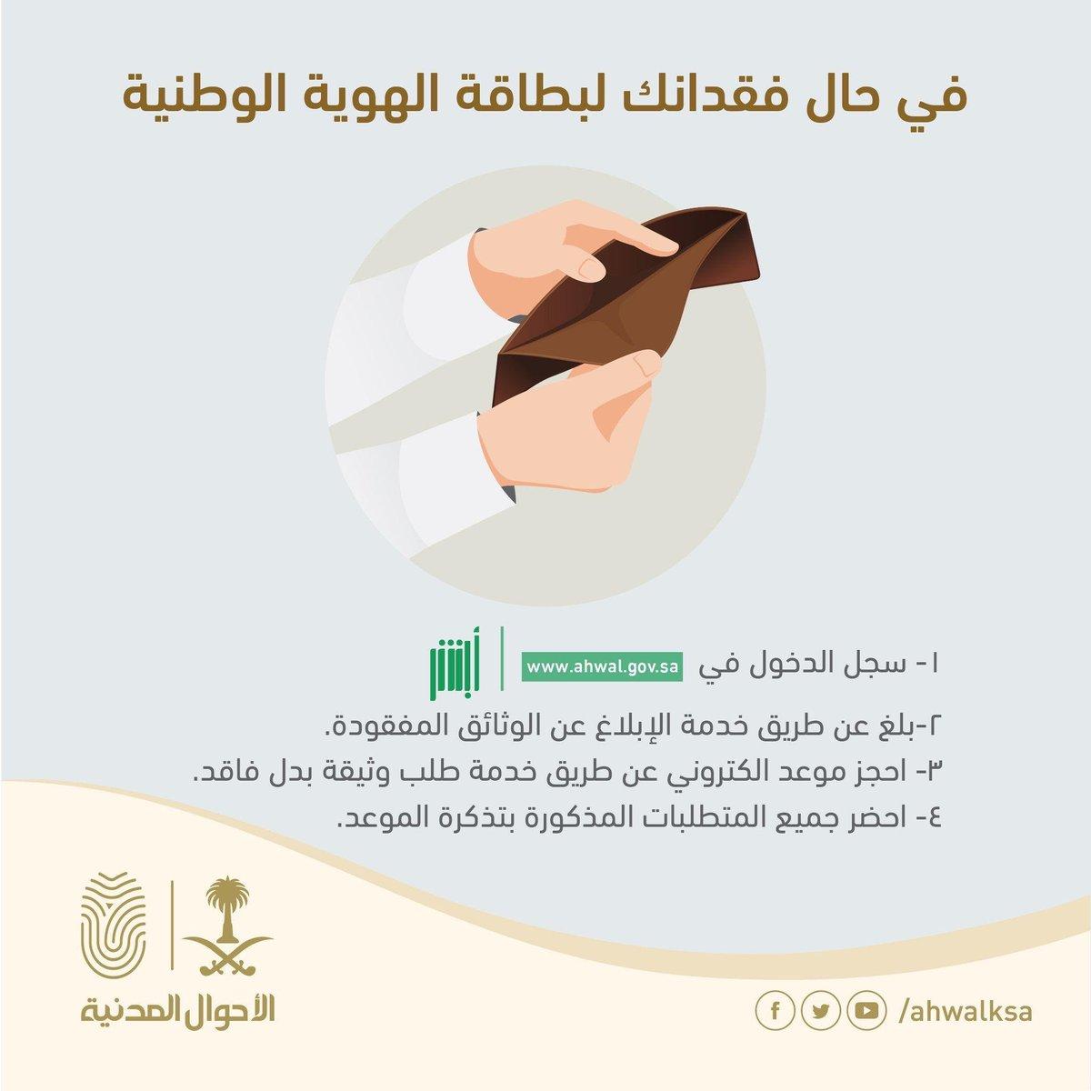 غرامة بطاقة الاحوال بدل فاقد Bitaqa Blog