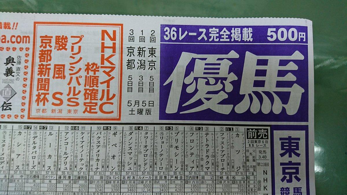 競馬専門紙 hashtag on Twitter