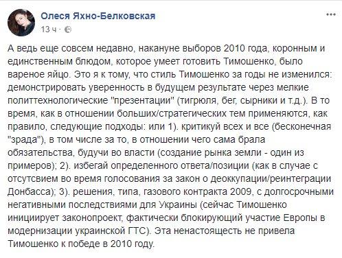 """""""Батьківщина"""" перемогла на виборах в ОТГ із результатом 35,4% - Цензор.НЕТ 4214"""