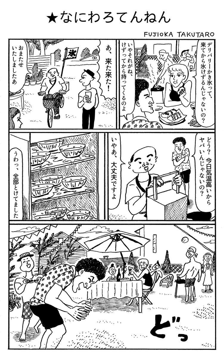 1ページ漫画「なにわろてんねん」