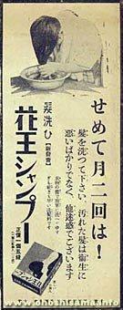 1枚目:シャンプーの広告(1932年) 2枚目:シャンプーの広告(1935年) 3枚目:シャンプーの広告(1965年) 4枚目:シャンプーの広告(1983年)