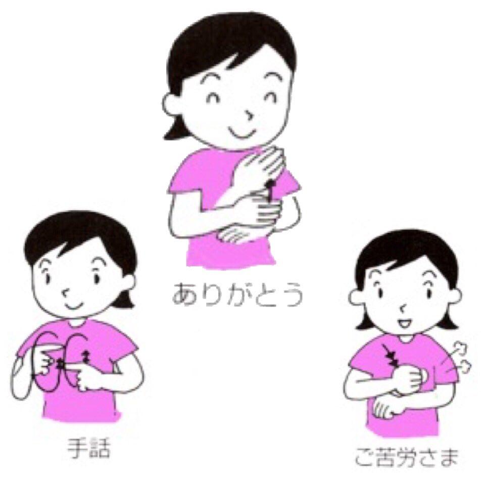 """七色ニャンコ on Twitter: """"今日は「手話記念日」です 東京 ..."""