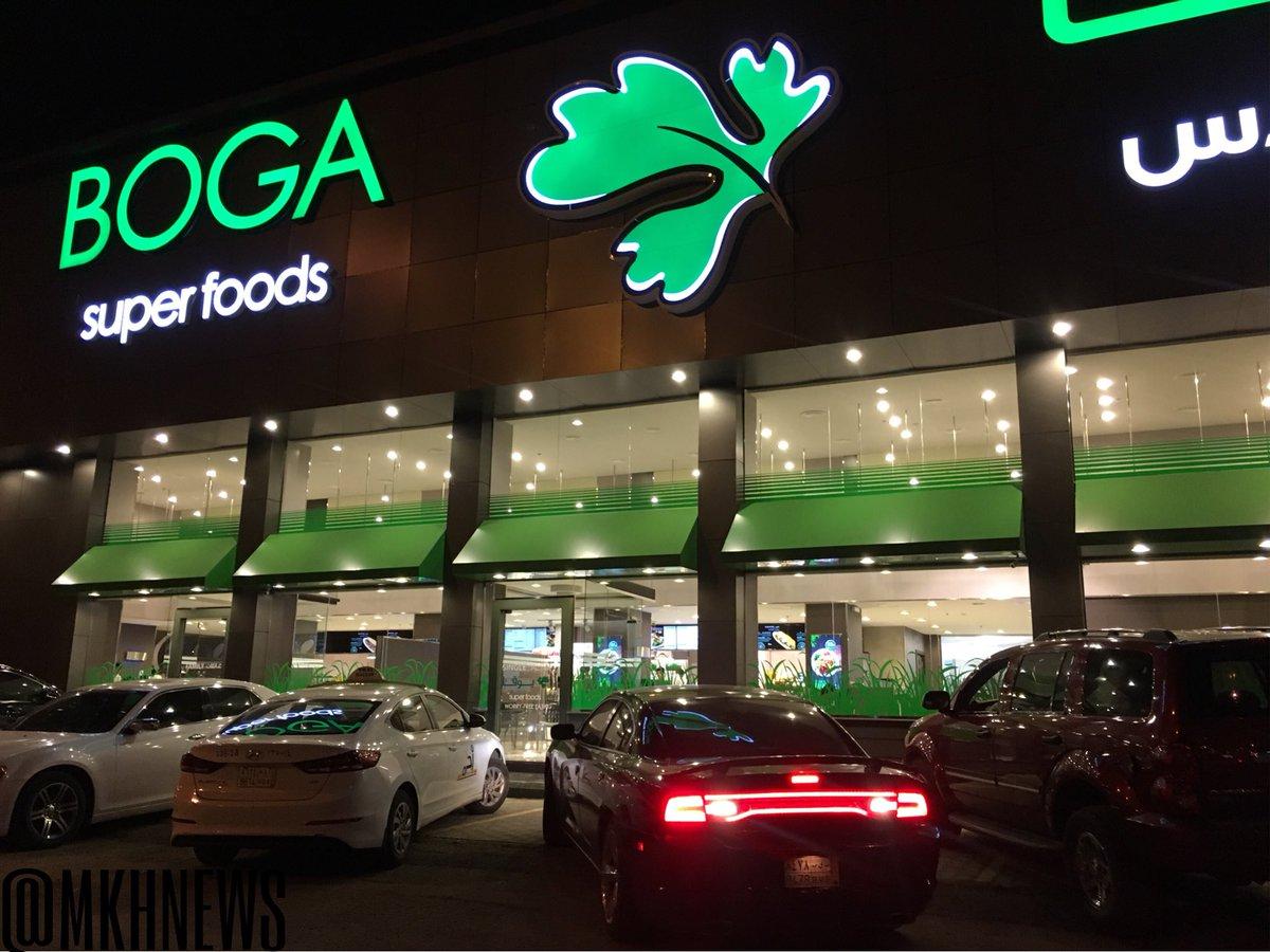أخبار مكة On Twitter قريبا إفتتاح مطعم بوقا سوبر فودس بحي الخالدية مقابل عيادات زاهر قضيب البان على الدائري الثالث مطاعم مكة