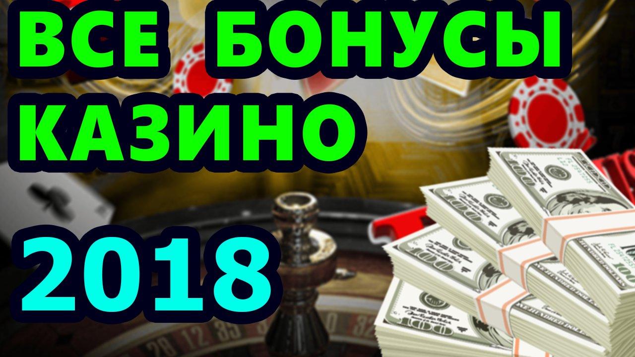 бонусы и халява слотов и казино