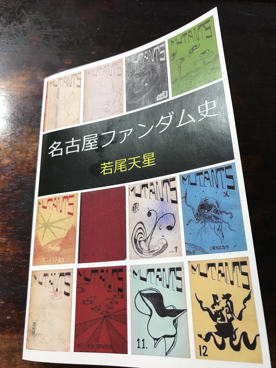 "Y. Furusawa 古沢嘉通 on Twitter: ""「名古屋ファンダム史」若尾天星 ..."