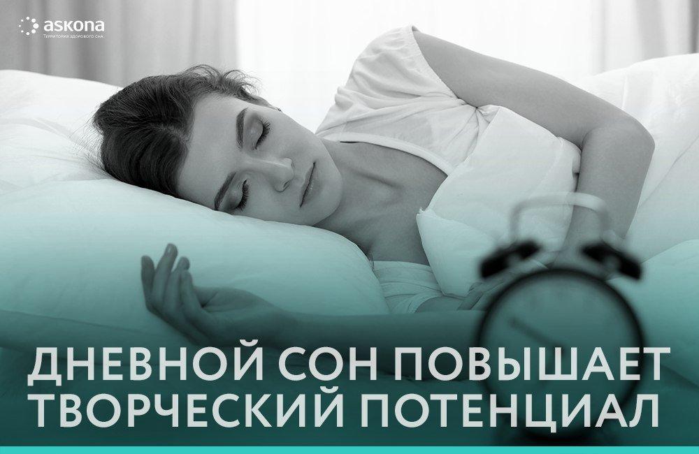 Дневной сон картинки прикольные