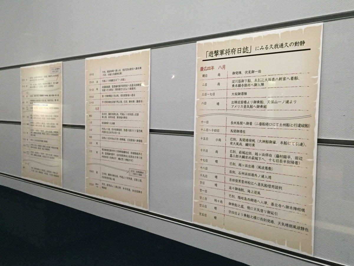 """國學院大學博物館 on Twitter: """"..."""
