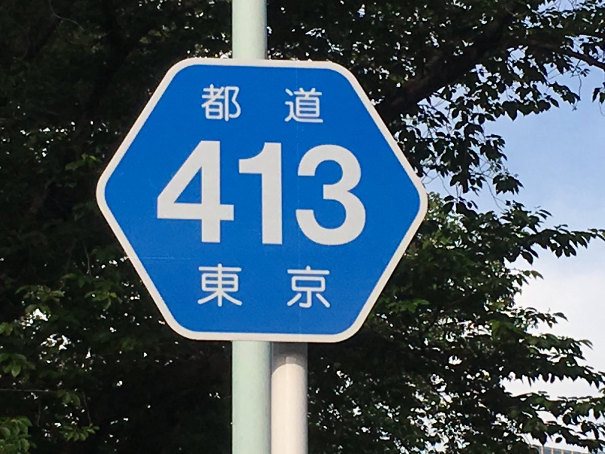 都道府県道 hashtag on Twitter