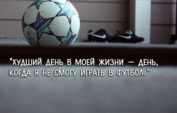Приколы картинки, картинки про футбол с надписями со смыслом