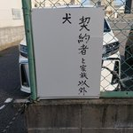 日本一厳しい駐車場?文字の塗料が色落ちしたせいで罵倒してくる看板!