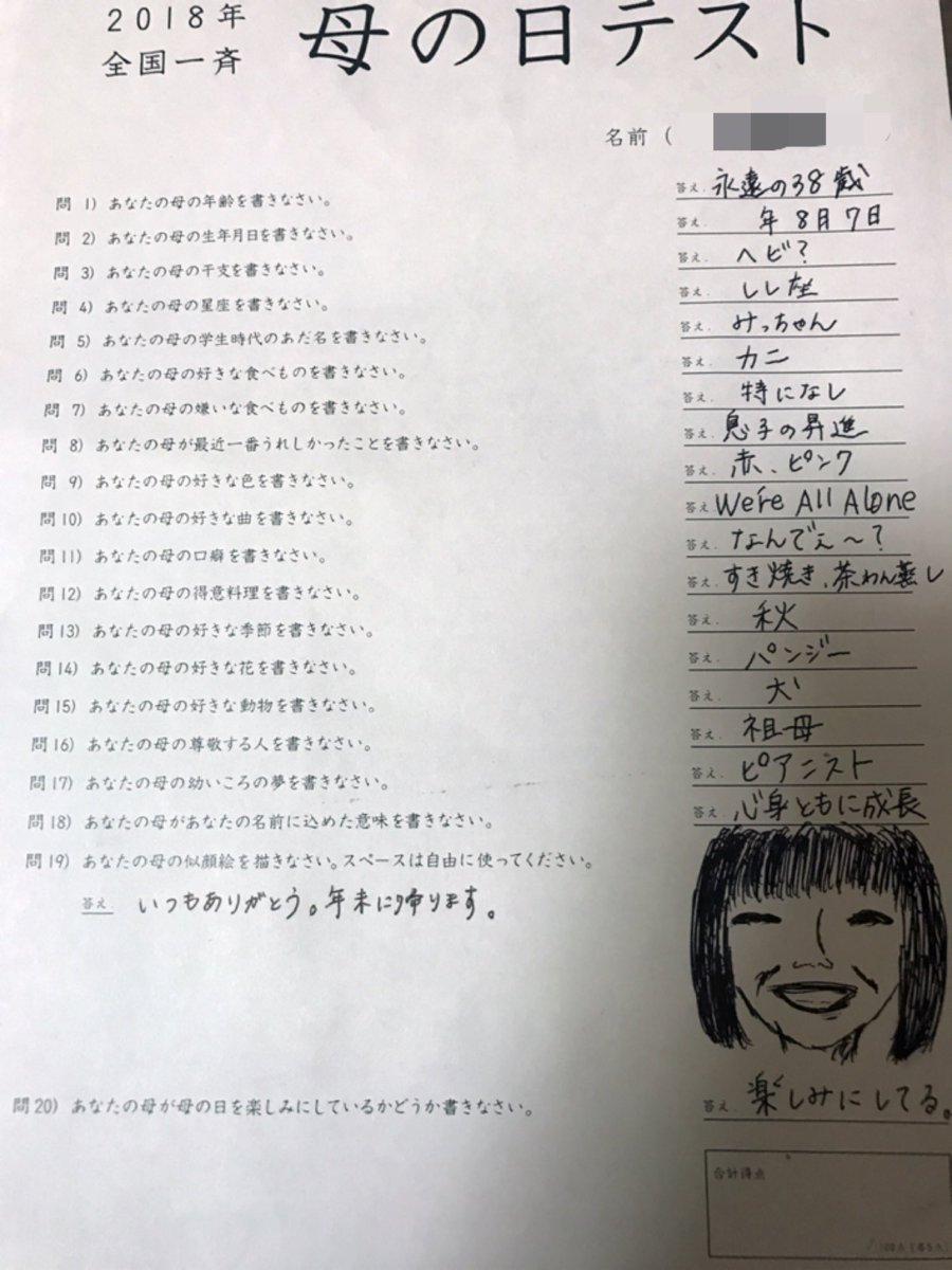 先日送った母の日テストの採点結果が母から届きました。花マル頂きました。 pic.twitter.com/6Sn1RYwKqO