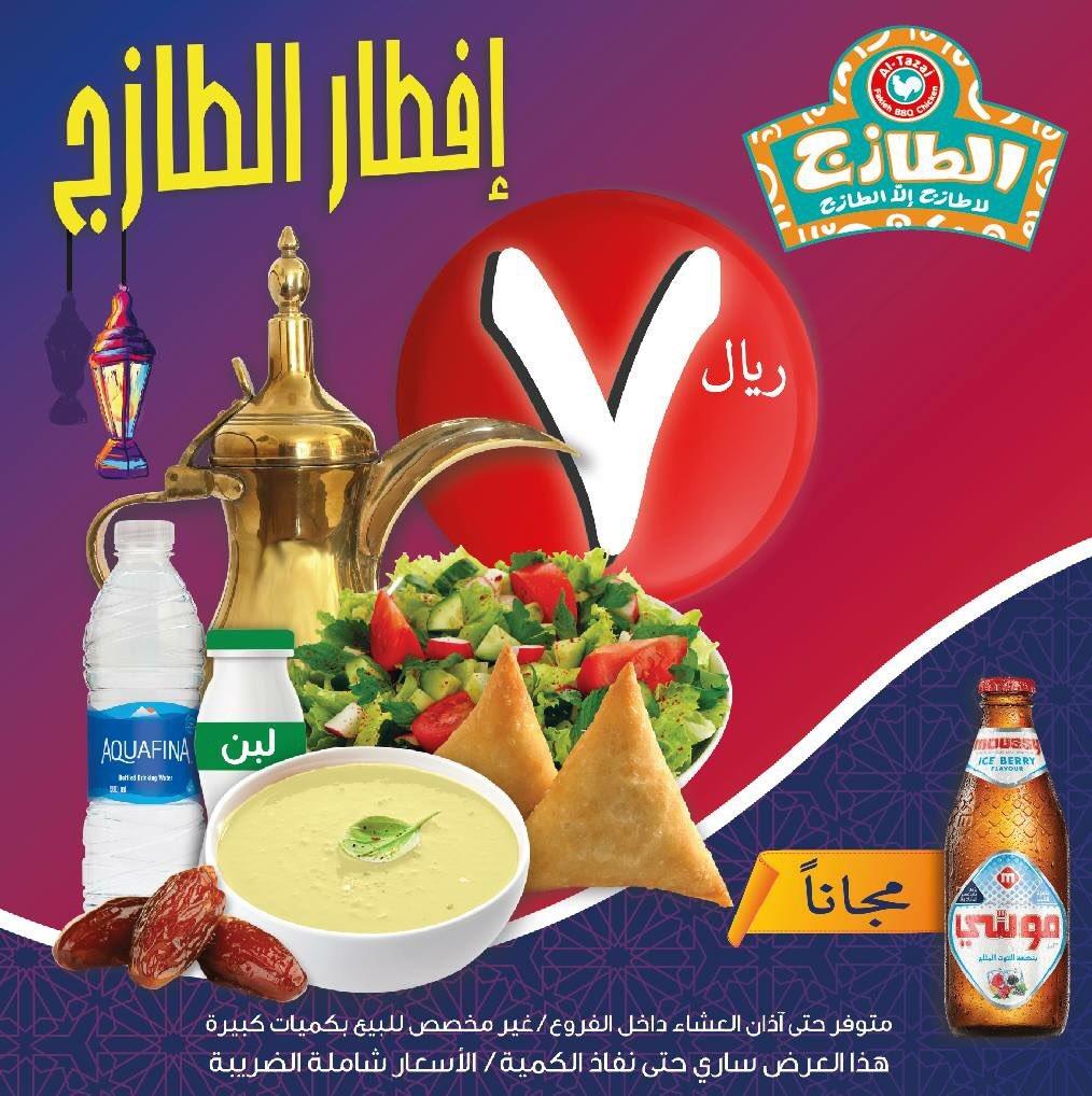 Al Tazaj الطازج A Twitter عرض إفطار الطازج في شهر رمضان المبارك