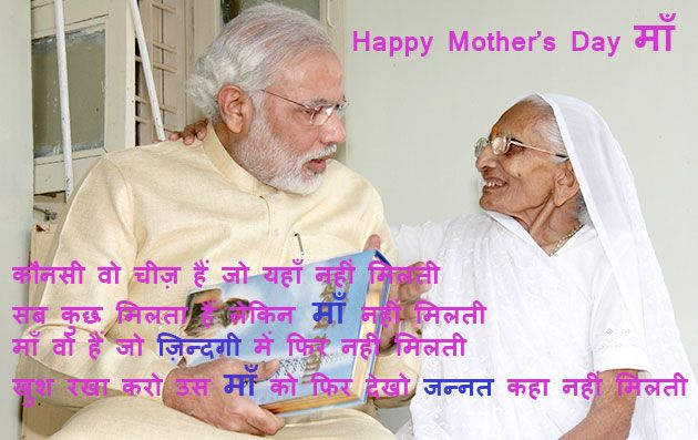 New post (#HappyMothersDayWishes In Hindi @ HappyMothersDayId...) has been published on Happy Mothers Day 2018 - happymothersdaywishes.info/happymothersda…