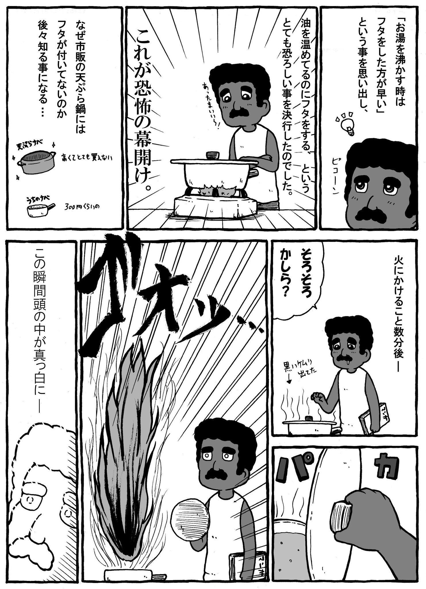 油を温めている天ぷら鍋に蓋をしてはいけない?火事になるかも!