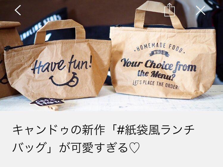 test ツイッターメディア - 5月5日(土) #locari ピックアップ記事にに選んでいただきました☘️ ・ コレは使える!!近所のキャンドゥにはまだありました♪ぜひぜひチェックしてみてください🍽 #キャンドゥ #100均グッズ  ・ キャンドゥの新作「#紙袋風ランチバッグ」が可愛すぎる♡ https://t.co/zTqCpVKATl @locari_jpより https://t.co/xB7dkJRojZ