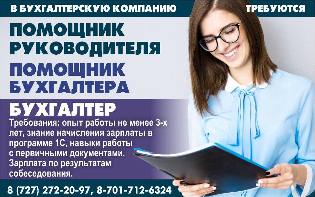 Суперджоб вакансия бухгалтер бухгалтер на дому калининград