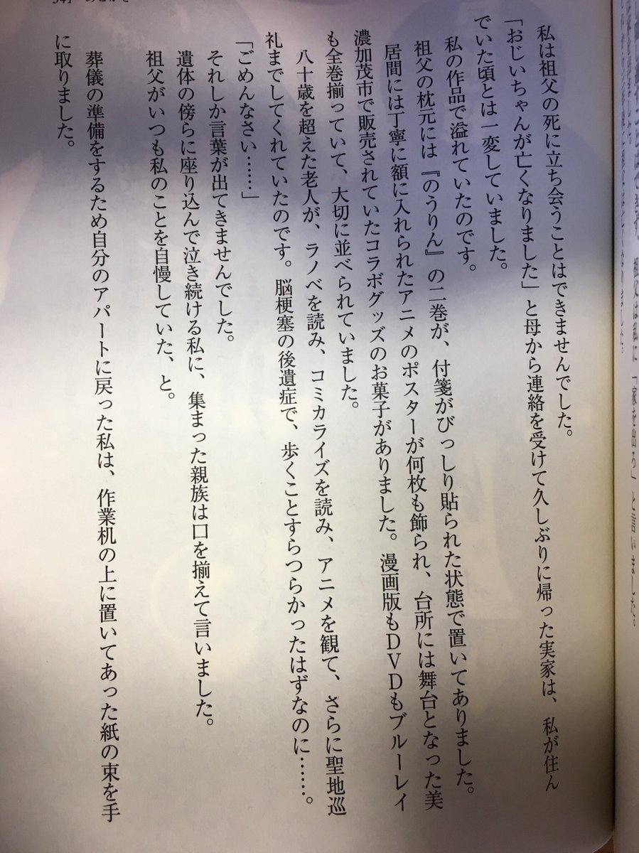 涙腺大崩壊・・・ あるラノベ作家が祖父の話について書いた後書きの破壊力が凄まじい