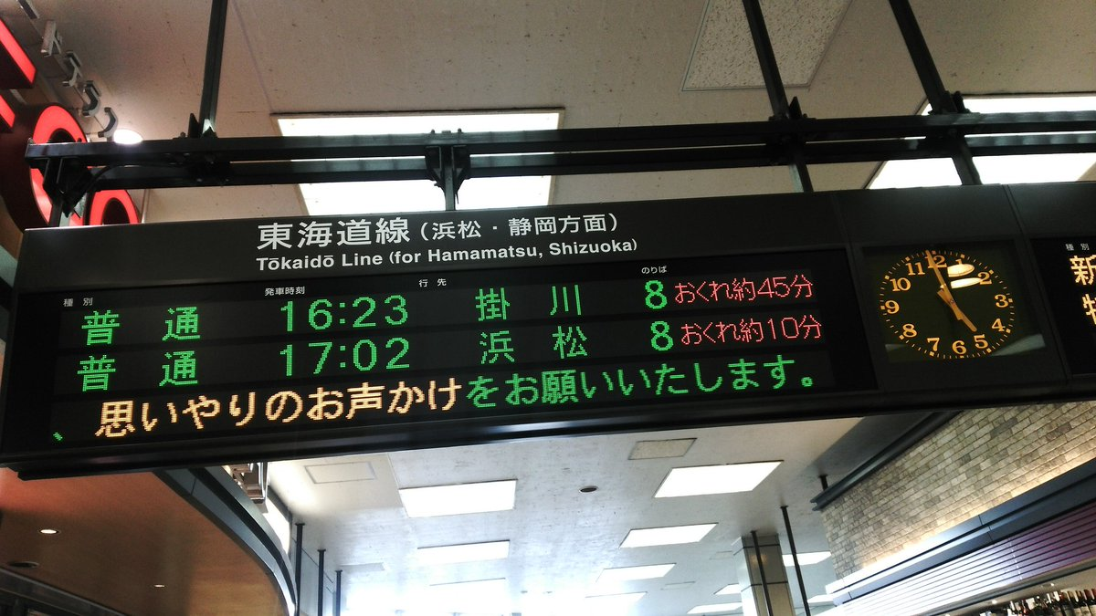 Jr 東海 遅延 遅延証明 - JR東海