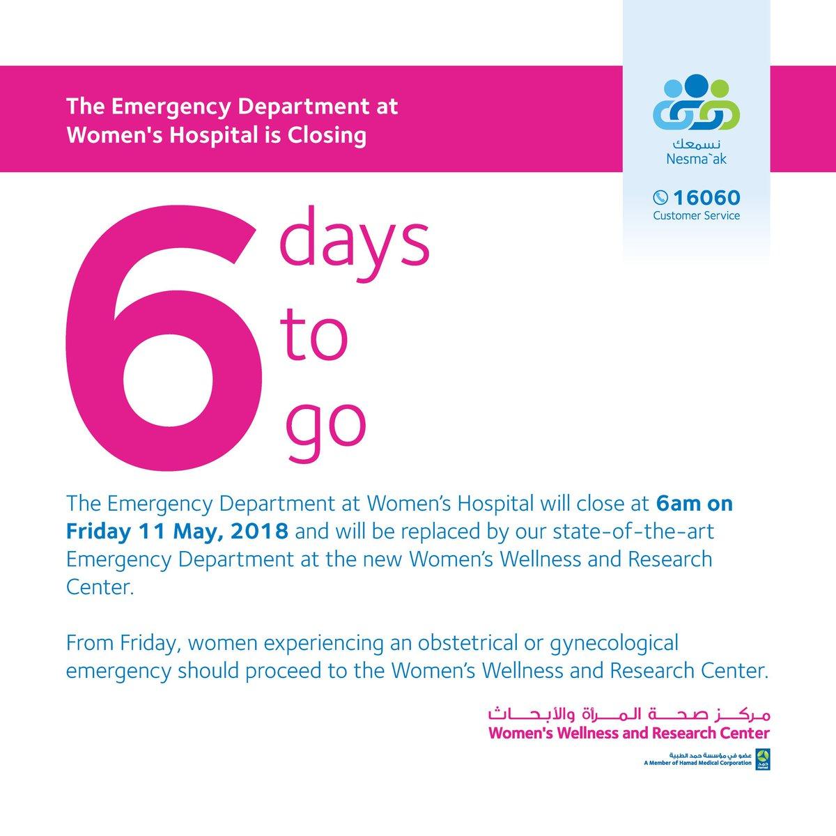 9260aa087 ... من يوم الجمعة الموافق 11 مايو 2018 نقل خدمات المرضى الداخليين بمستشفى  النساء بما في ذلك وحدات الولادة بصورة رسمية إلى مركز صحة المرأة والأبحاث  الجديد.