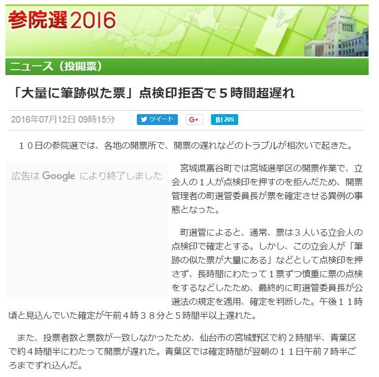 #札幌 #仙台 #新潟 #宇都宮 #前橋 #東京 #新宿 #横浜 #川崎 #千葉 #さいたま また総選挙をやろうとしています。 過去、不正の疑惑をたくさん握りつぶしてきました。 ◆「大量に筆跡似た票」点検印拒否で5時間超遅れ