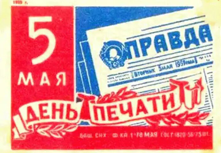 Открытки с днем печати беларусь