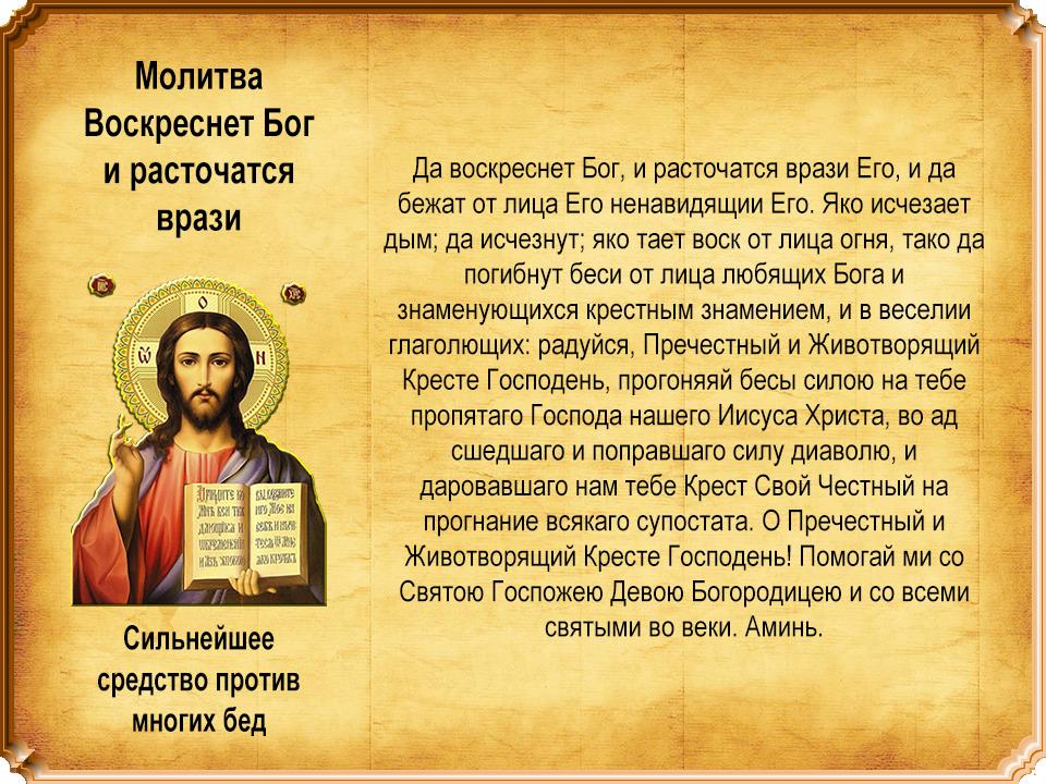 МОЛИТВА ДА ВОСКРЕСНЕТ БОГ СКАЧАТЬ БЕСПЛАТНО