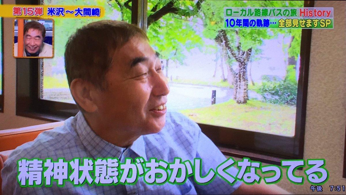 旅 加藤 紀子 バス