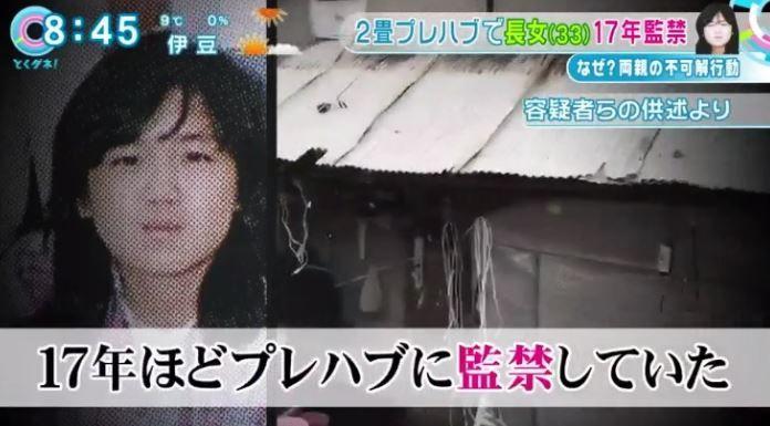 三田市監禁事件 hashtag on Twit...