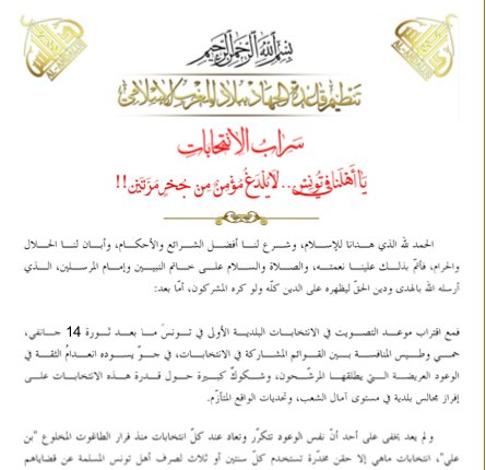 Al Qaeda in the Islamic Maghreb's Tunisia affiliate calls municipal elections tomorrow a 'mirage' and a violation of sharia, but interestingly makes no threats against voters, candidates, or balloting centers