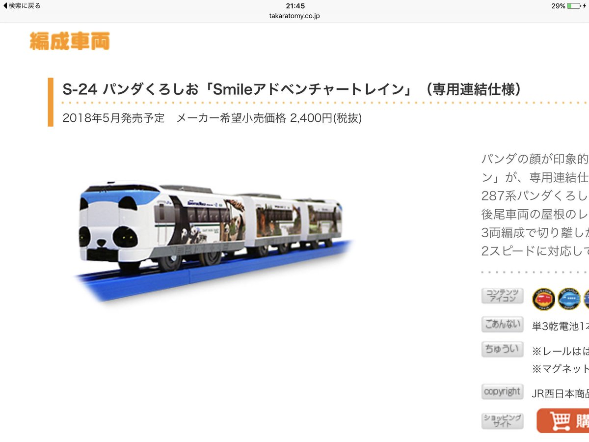 KATO Nゲージ 287系 パンダくろしおSmileアドベンチャートレイン6両セット 10-1506 鉄道模型 電車に関する画像2