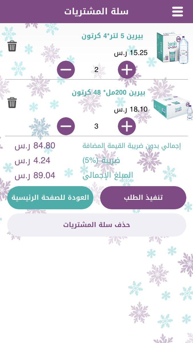 مياه بيرين Ar Twitter مرحبا بك يمكنك الطلب أو الإستفسار عن الأسعار والمنتجات عن طريق رقمنا الموحد 920025555 كما يمكنك الطلب مباشرة عن طريق موقعنا الإلكتروني Https T Co Qdzhumguku أو تطبيق بيرين Ios