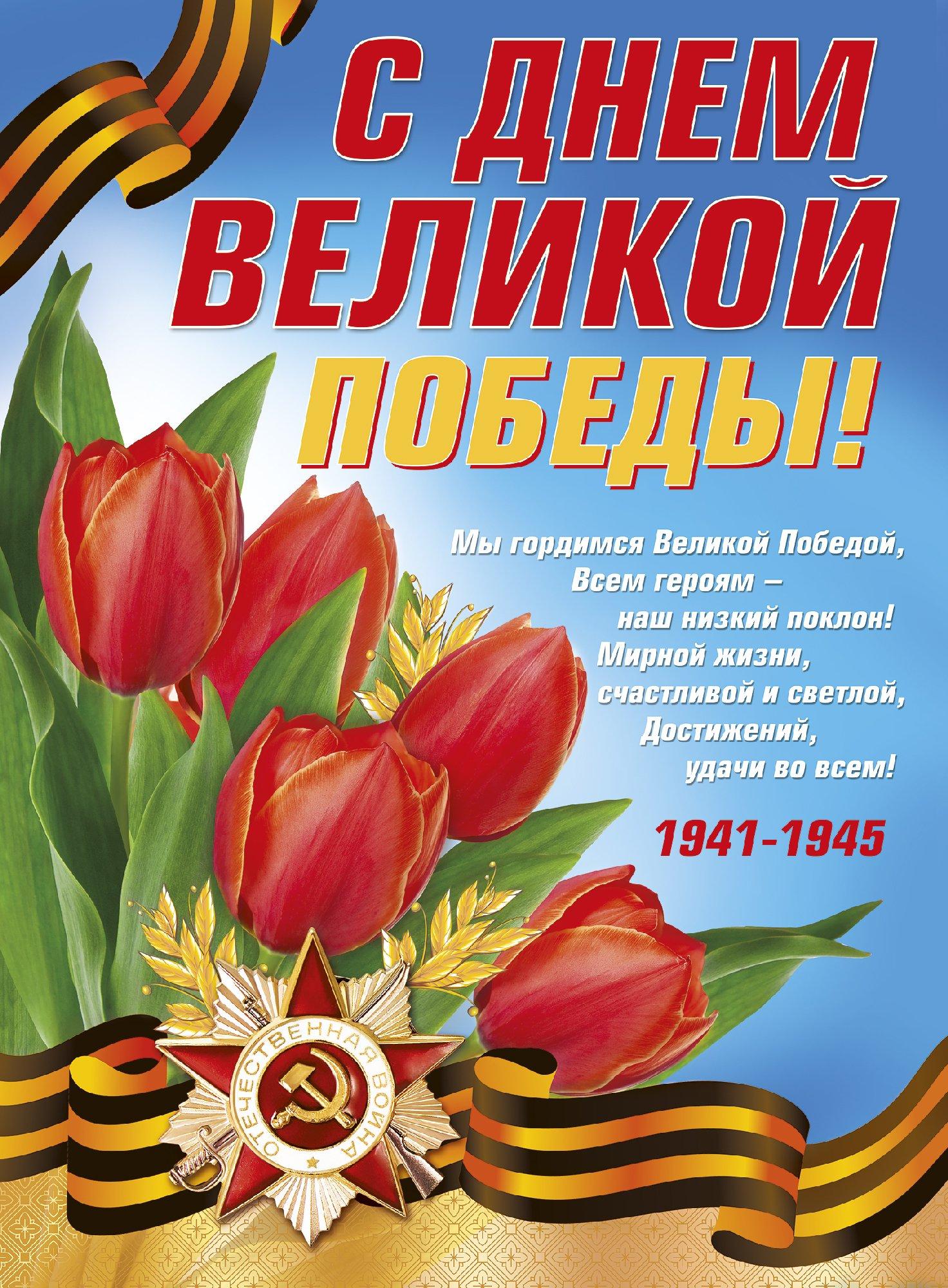 Открытка с днем великой победы 9 мая, открытки