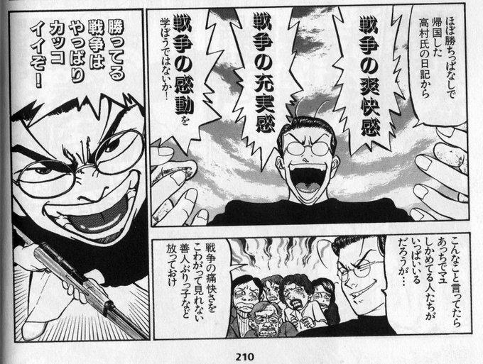 漫画 戦争 エロ