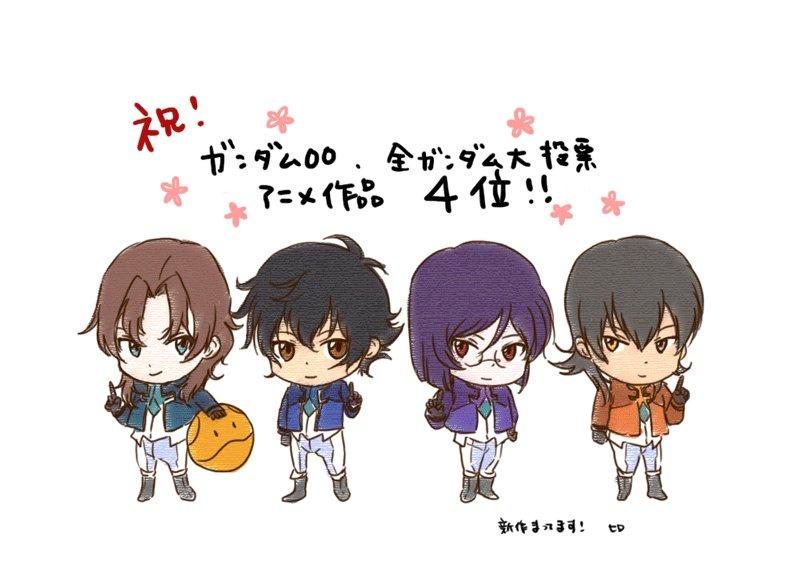 ガンダム00、アニメ作品4位おめでとうございます! #全ガンダム