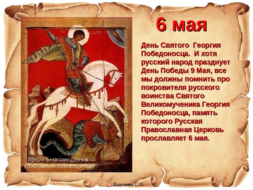 Открытка день святого георгия победоносца