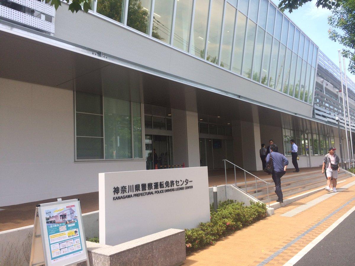 運転 免許 センター 二俣川