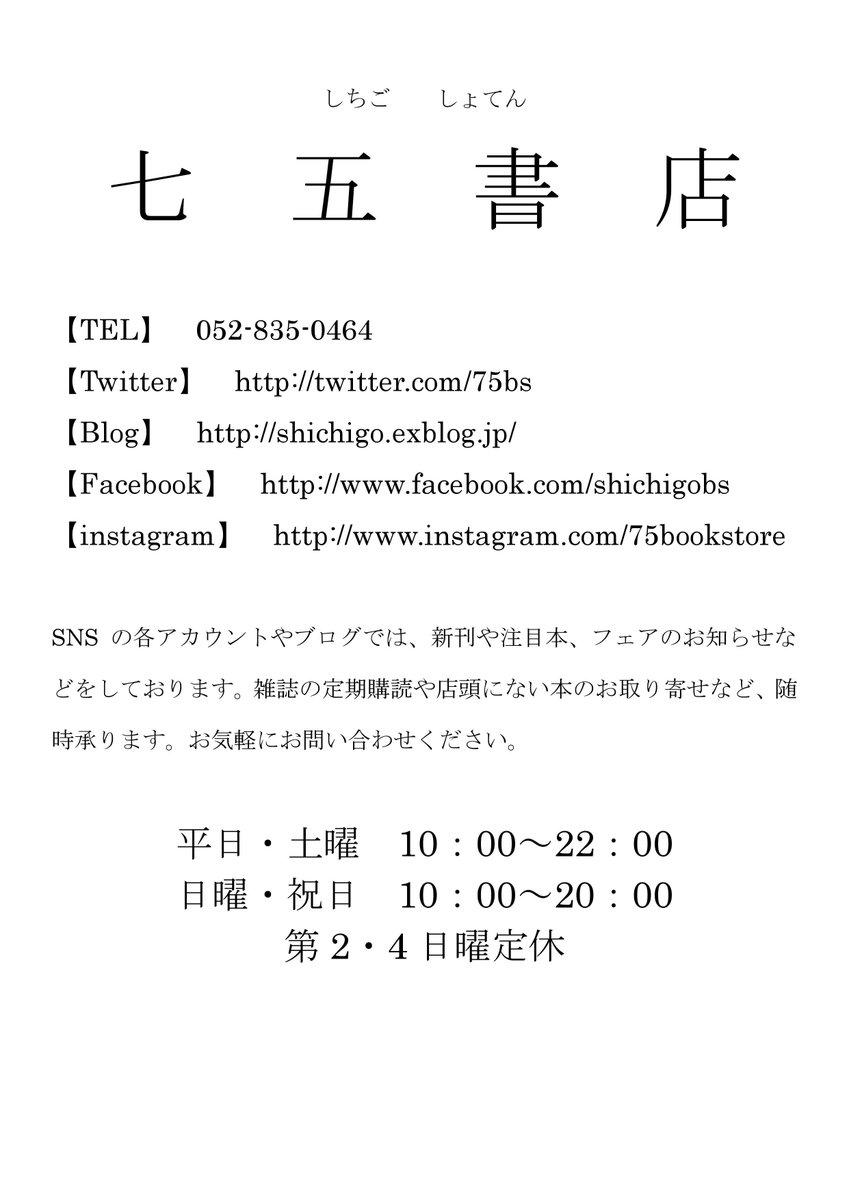 七五書店 (@75bs) | Twitter