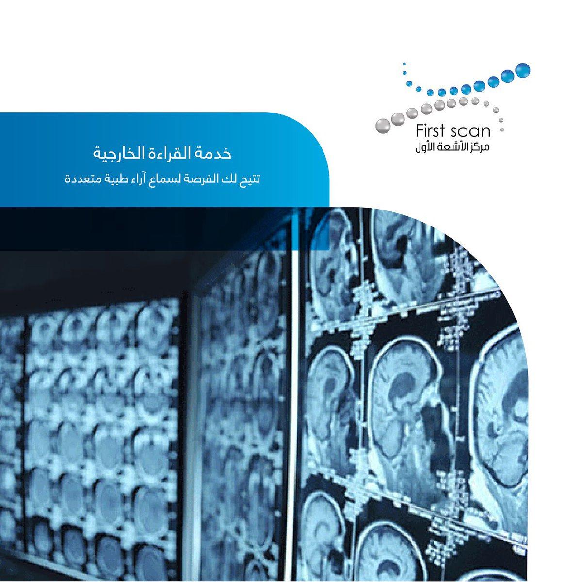نتيح لكم خدمة قراءة صور الأشعة في عيادات خارجية   #radiology #jeddah #health https://t.co/CXZOMiGE1l