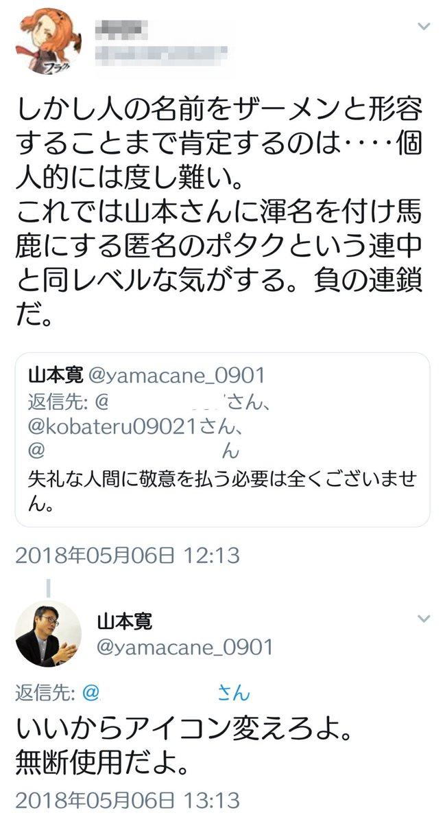 寛 twitter 山本 ヤマカン(山本寛)が破産した理由はなぜ?WUGの制作が関係している?