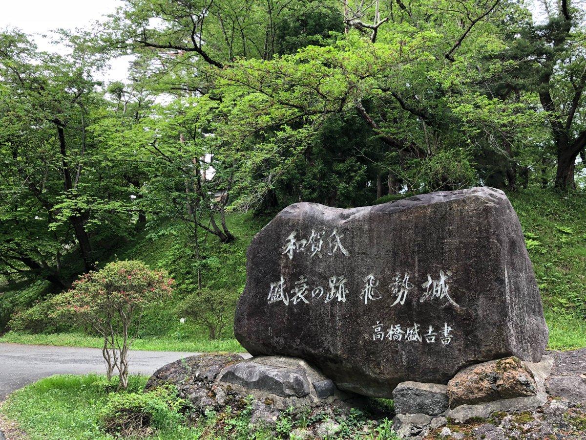 """KEN©0224 on Twitter: """"【二子城..."""